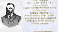 1. listopada 1843. - Rođen Tadija Smičiklas, veliki domoljub i znanstvenik | Domoljubni portal CM | Hrvatska kroz povijest